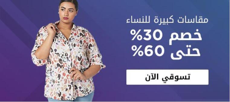 خصومات الجمعه البيضاء سبلاش 2019 مقاسات كبيرة